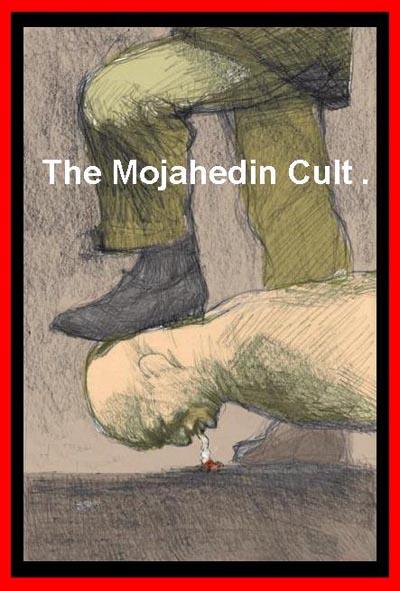 فرقه المجاهدین