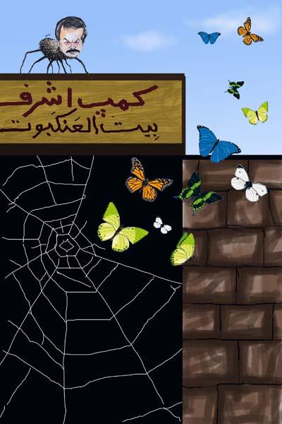 کمپ اشرف؛ بيت العنکبوت