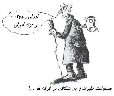 مسئولیت پذیری و بی شکافی در فرقه ها...!