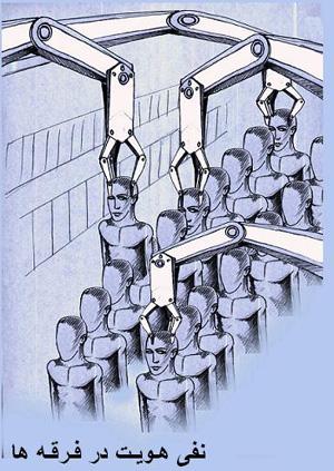 نفی هویت در فرقه ها