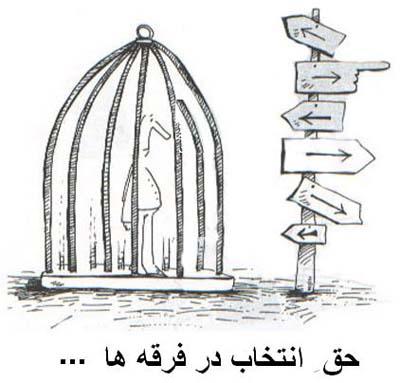 حق انتخاب در فرقه ها...