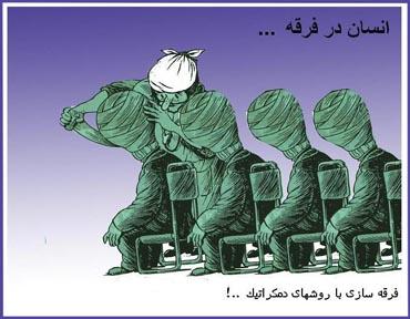 فرقه سازی با روشهای دمکراتیک...!