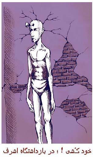 خودکشی، در بازداشتگاه اشرف