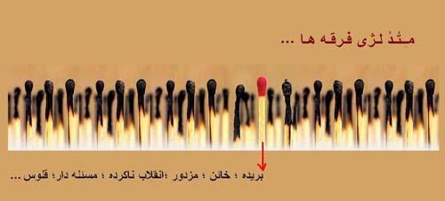 متدلژی فرقه ها...