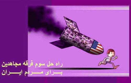 راه حل سوم فرقه مجاهدین برای مردم ایران
