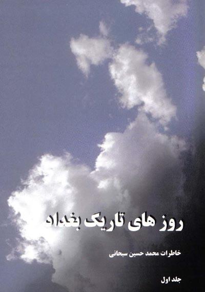 روزهای تاریك بغداد