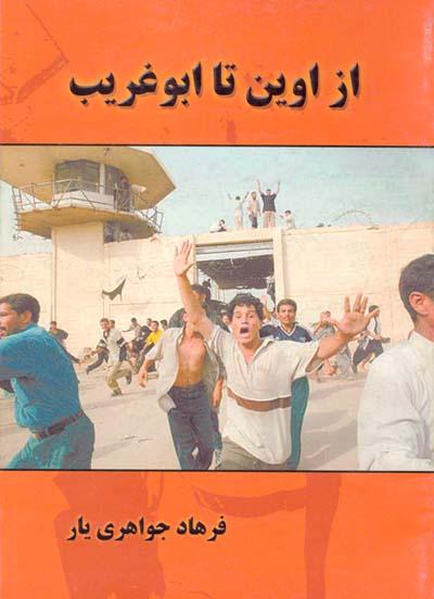 از اوین تا ابوغریب