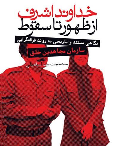 کتاب«خداوند اشرف؛ از ظهور تا سقوط» خاطرات عضو شورای مرکزی مجاهدین منتشر شد
