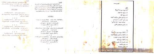 """روی جلد نوار سازمان مجاهدین سرود های """"نبرد با آمریکا""""، """"سر کوچه کمینه"""" و """"به خونم"""" است."""