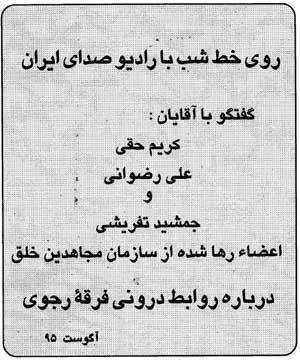 روی خط شب با رادیو صدای ایران