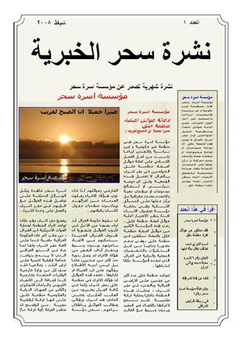 Sahar Foundation News letter in Arabic
