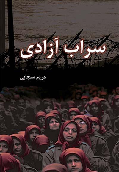 """کتاب """"سراب آزادی"""" بقلم خانم مریم سنجابی منتشر شد"""