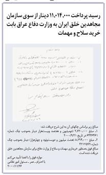 اسناد تسلیحات و مهمات مجاهدین در عراق