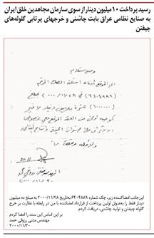 اسناد همکاری مجاهدین و صدام
