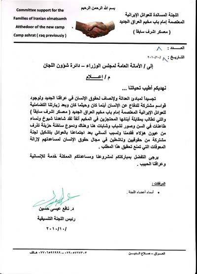 تشکیل کمیته عراقی حمایت از خانواده های متحصن