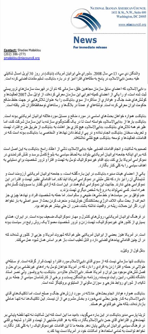 حکم نایاک در مورد حسن داعی الاسلام