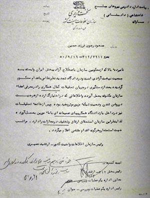 سازمان مجاهدین از حنیف تا رجوی ؛ از آغاز تا انحطاط