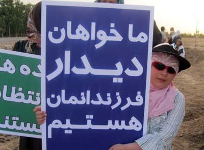 حضور خانواده های استان مرکزی در مقابل اشرف
