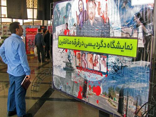 نمایشگاه دگردیسی مجاهدین در دانشگاه علوم پزشکی شیراز