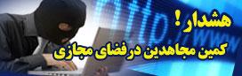 جاسوسی فرقه رجوی در فضای مجازی