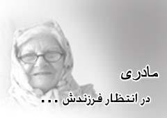 نامه مادری که فرزند دلبندش اسیر فرقه مخوف رجوی شده و سالهاست در انتظار است