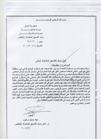 The document released by the Association for Defending the Victims of Terrorism (ADVT)