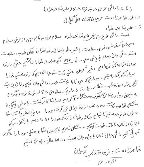 نامه به علیرضا احمد خواه