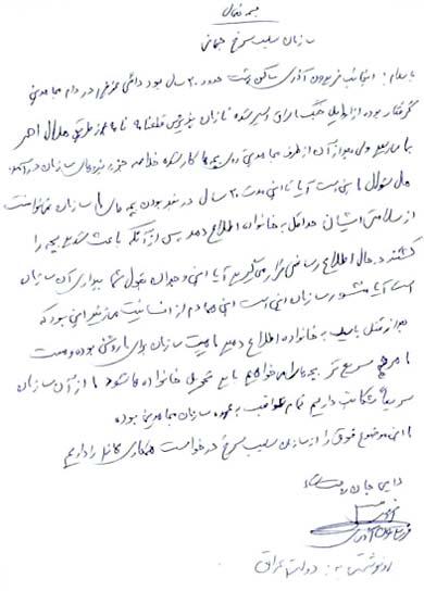 خانواده مقتول علیرضا احمدخواه، علیه سران مجاهدین اقامه دعوا می کنند