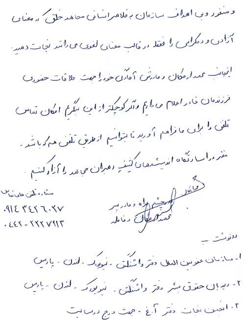 نامه ی پدر و مادر محترم آقای قادر ارمکان به مقامات کمیته بین المللی صلیب سرخ