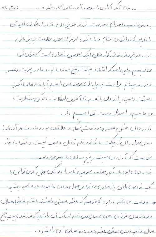 نامه ی اعضای خانواده ی محترم آقای قادر ارمکان