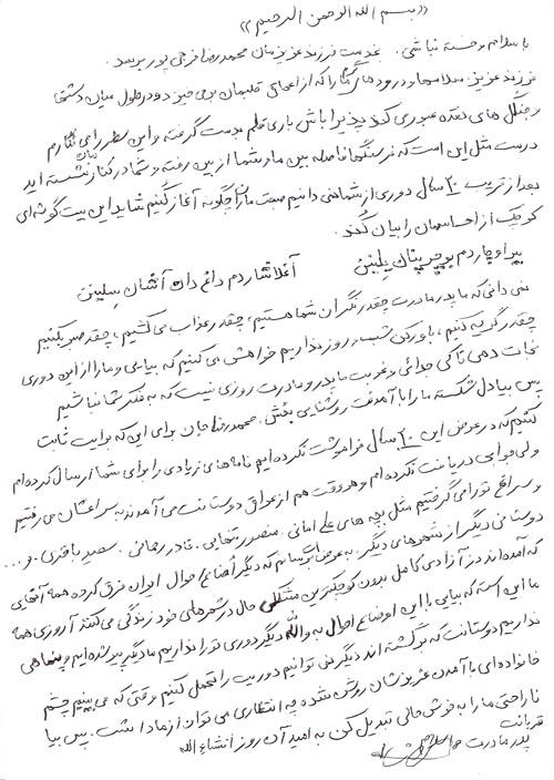 نامه به محمد رضا فرجی پور