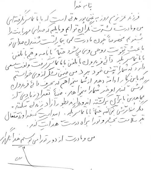 نامه به روزبه غنی پور