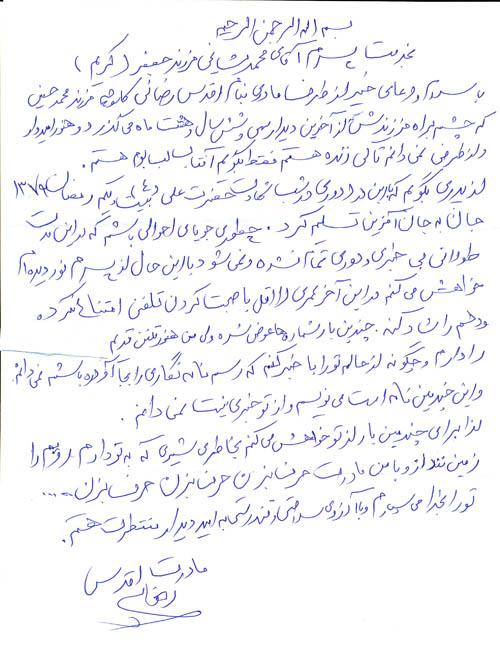 نامه ی خانم اقدس رضائی به فرزند اسیرش محمد مشایخی