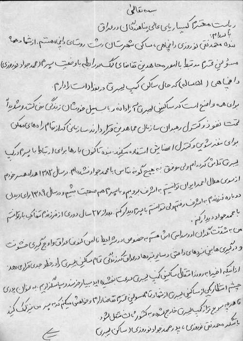 دو نامه از آقای محمد نقی نوروزی پدری رنجدیده از ظلم و جور رجوی