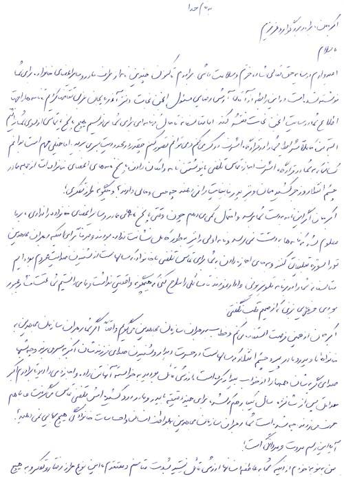 نامه به اکبر خسروی
