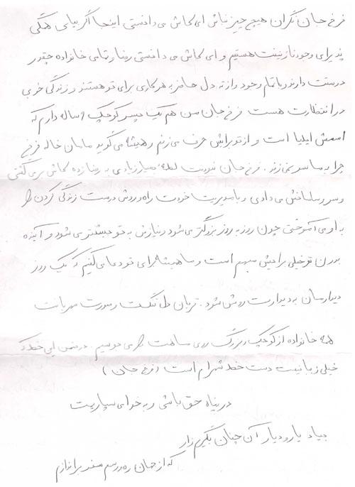 رضا گوران در انتظار دیدار مادرش فرخ فرهنگیان