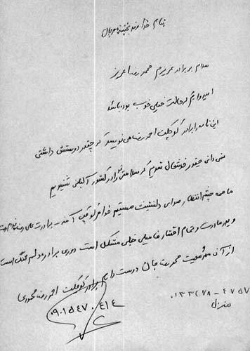 آقایان علیرضا و احمدرضا و خانم آمنه محمودی از خانواده محمدرضا محمودی عضو اسیر رجوی