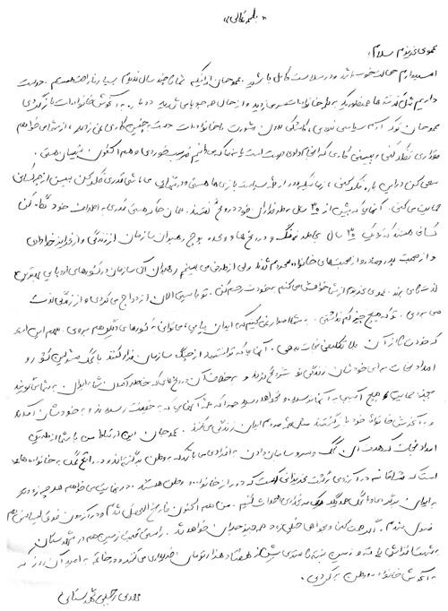 نامه به مجید رجبی شهرستانی