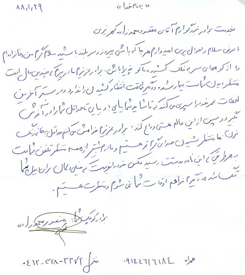 Mr. Mohammad Zade letter to his brother Maqsud