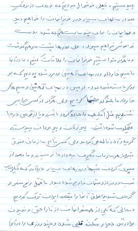 نامه ی آقای محمد نژاد که حکایت تلخ و گزنده ای ست از رویارویی بیمارگونه سران مجاهدین با خانواده های چشم انتظار و خواهان ملاقات با عزیزانشان در اشرف، در واقع حاکی از ذهن بیمار سران مجاهدین و حماقت رهبر عقیدتی مجاهدین است.