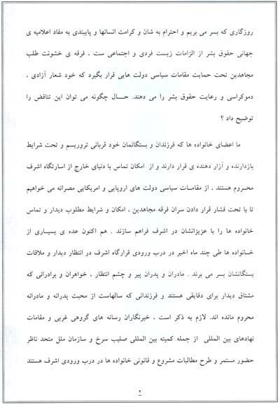 بیانیه خانواده های آذربایجان غربی نسبت به برخورد دوگانه غرب در برابر مجاهدین