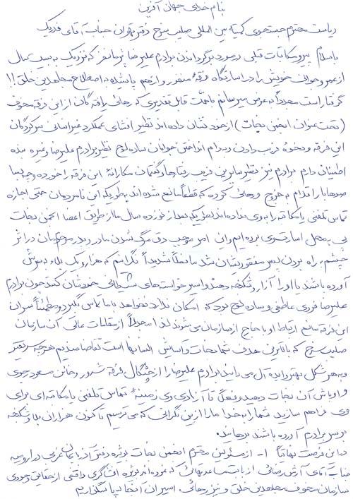 نامه آقای وحید پژمانفر
