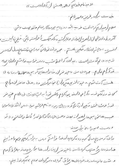 نامه زهرا رجبی شهرستانی به برادرش مجید رجبی شهرستانی