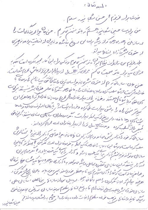 نامه ای از آقای حسین شعبانپور به برادرش حسن شعبانپور اسیر فرقه رجوی
