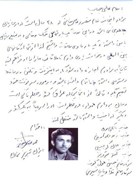 نامه خانواده های پورمهدی، قدیمی و عباس خانی به مجامع بین المللی