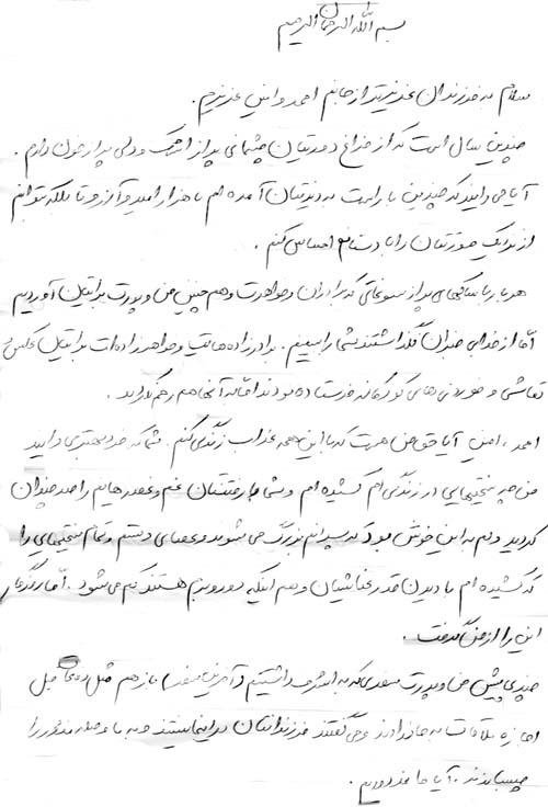 درد دل خون چکان خانم هاجر امدادی به فرزاندان دربندش احمد و امین تلاوتی