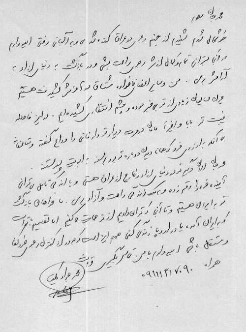 نامه محمدجواد یکتا به برادر اسیرش محمدعلی یکتا در آلبانی