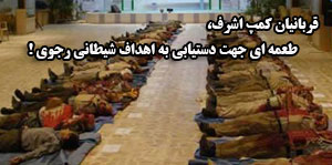 سازمان ملل در مورد نقش رجوی در کشتار ۵۳ تن، تحقیق کند