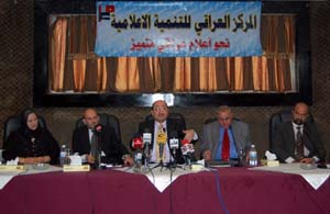 Iraq's Media Development Centre held a conference in Baghdad on the government's decision to expel the Mujahedin-e Khalq Organization
