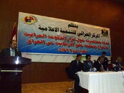 a conference organized by the Iraqi Center for Media Development
